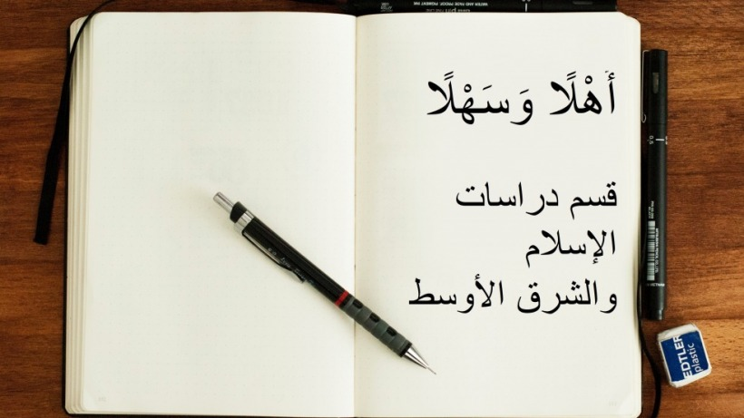 learn Arabic picture